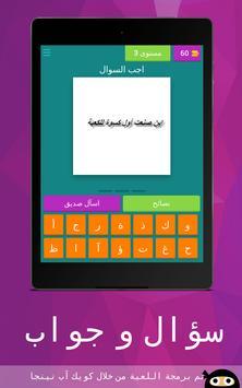سؤال و جواب screenshot 10