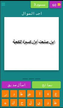 سؤال و جواب screenshot 3