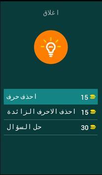 سؤال و جواب screenshot 4