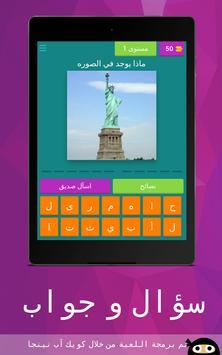 سؤال و جواب screenshot 7