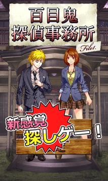 アイテム探しゲーム 百目鬼探偵事務所1 poster