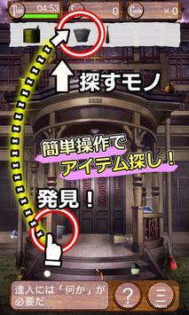 アイテム探しゲーム 百目鬼探偵事務所1 apk screenshot