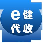 e健代收 icon