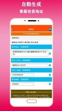 e健代收 apk screenshot