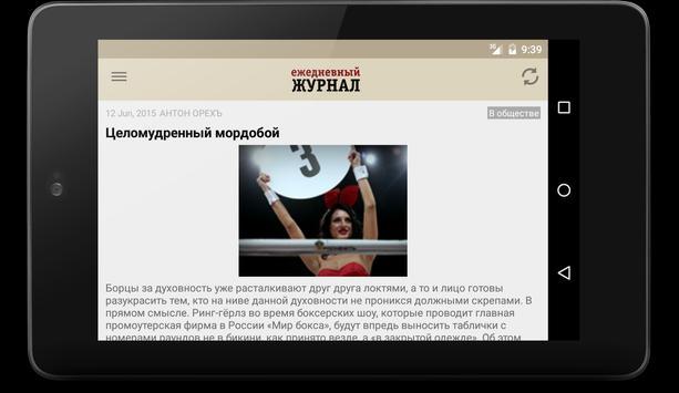 Ежедневный Журнал apk screenshot