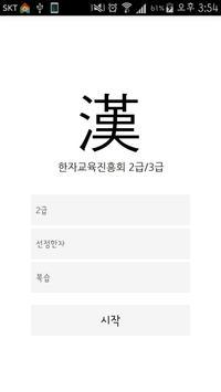 한자 진흥회 2급/3급 쓰기 학습 poster