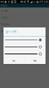 한자 진흥회 2급/3급 쓰기 학습 apk screenshot