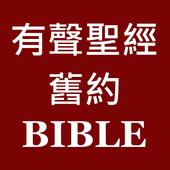 有聲聖經 舊約 icon