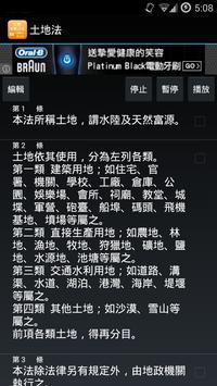 聽土地法相關 apk screenshot