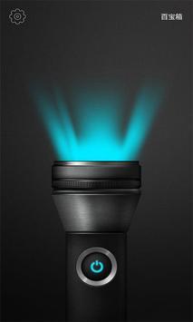 Voice  Flashlight screenshot 3