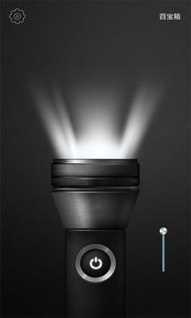 Voice  Flashlight poster
