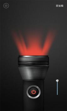 Voice  Flashlight screenshot 2