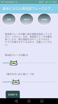 基本にカエル英会話フレーズのアプリ apk screenshot
