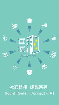 EKAJO 宜家租 poster