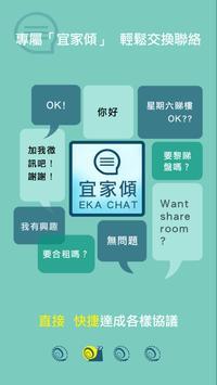 EKAJO 宜家租 screenshot 2