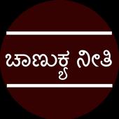 ಚಾಣುಕ್ಯ ನೀತಿ - chanukya neethi icon