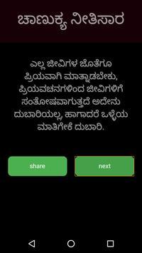 ಚಾಣುಕ್ಯ ನೀತಿ - chanukya neethi screenshot 1