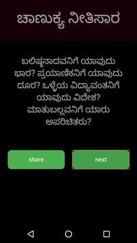 ಚಾಣುಕ್ಯ ನೀತಿ - chanukya neethi screenshot 2