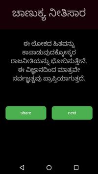 ಚಾಣುಕ್ಯ ನೀತಿ - chanukya neethi screenshot 3