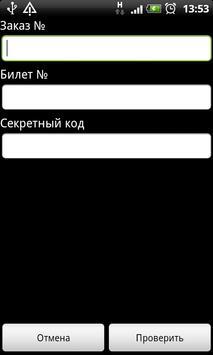 Ticket Checker apk screenshot