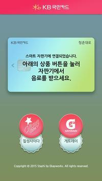 KB 스마트벤딩머신 screenshot 2