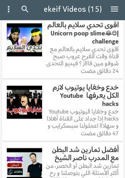 ekeif Videos screenshot 4