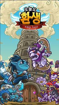 오늘도 환생 차원의 기사단 : 방치형 RPG게임 poster