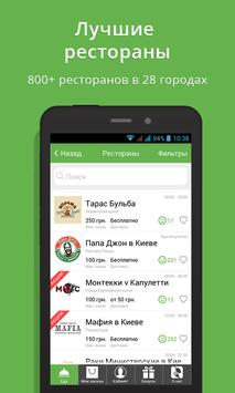 Ekipazh Service apk screenshot