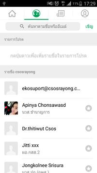 CSOS TALK screenshot 1