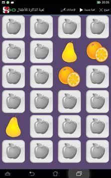لعبة الذاكرة للأطفال screenshot 3