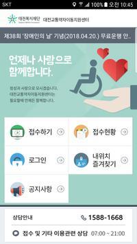 대전광역시 교통약자 screenshot 1