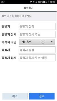 대전광역시 교통약자 screenshot 3