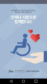 제주도 교통약자 이동지원센터 poster