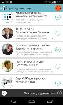 громадське радіо apk screenshot