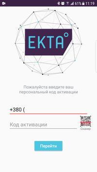 ЕКТА poster