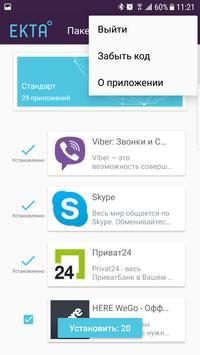 ЕКТА screenshot 2