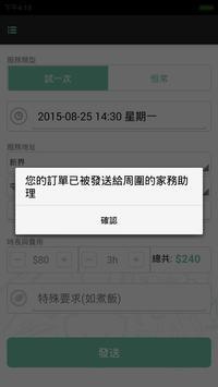 執屋 apk screenshot