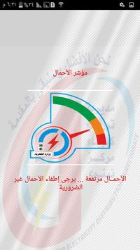 كهرباء مركز نينوى スクリーンショット 4