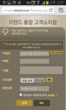 이랜드 통합 고객소리함 apk screenshot
