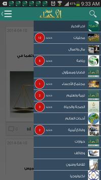 صحيفة الأحساء نيوز apk screenshot