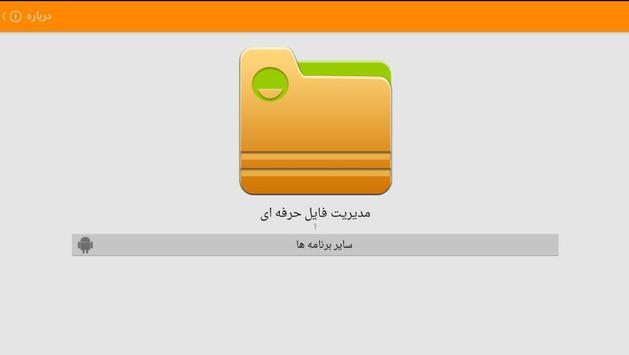 مدیریت فایل حرفه ای apk screenshot