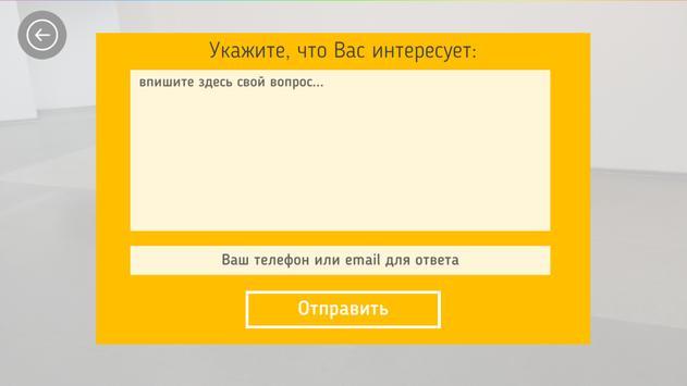 "Каталог мебели ""Добрый Стиль"" screenshot 5"