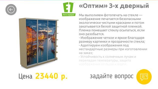 E1 Шкафы-купе. Каталог. screenshot 2