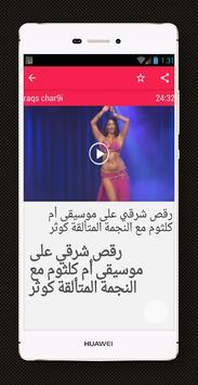 الرقص الشرقي poster