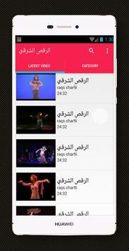 الرقص الشرقي apk screenshot