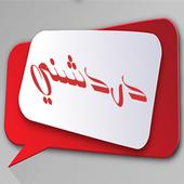Arab chat +18 icon