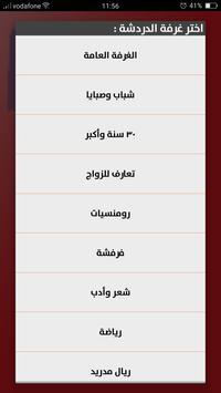 Arab chat +18 screenshot 3