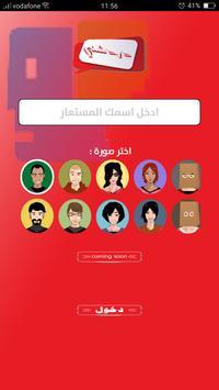 Arab chat +18 poster