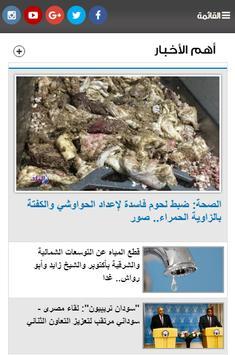 أخبار مصر - صدى البلد screenshot 3