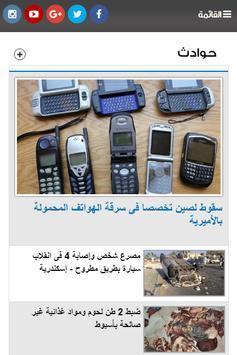 أخبار مصر - صدى البلد screenshot 1